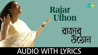 Rajar Uthan with lyrics | Lopamudra Mitra
