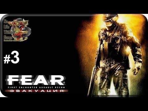 F.E.A.R. Эвакуация[#3] - Подземный путь (Прохождение на русском(Без комментариев))