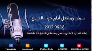 د  #المسعري   لايفوتك  نقاش سلمان ومشعل على صواريخ صدام !