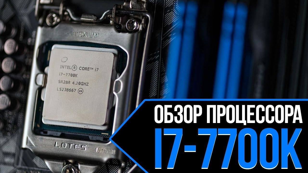 Обзор процессора i7 7700K