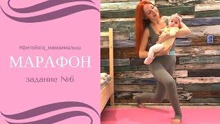 Марафон #фитойога_мамаималыш | Фитнес и йога для мам с малышами | Задание №6