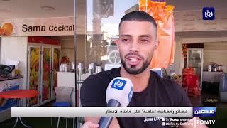 عصائر رمضانية خاصة على موائد إفطار الفلسطينيين - (31-5-2019)