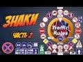 Разбор билетов ПДД 2020 - 3.8 Совместное применение различных знаков