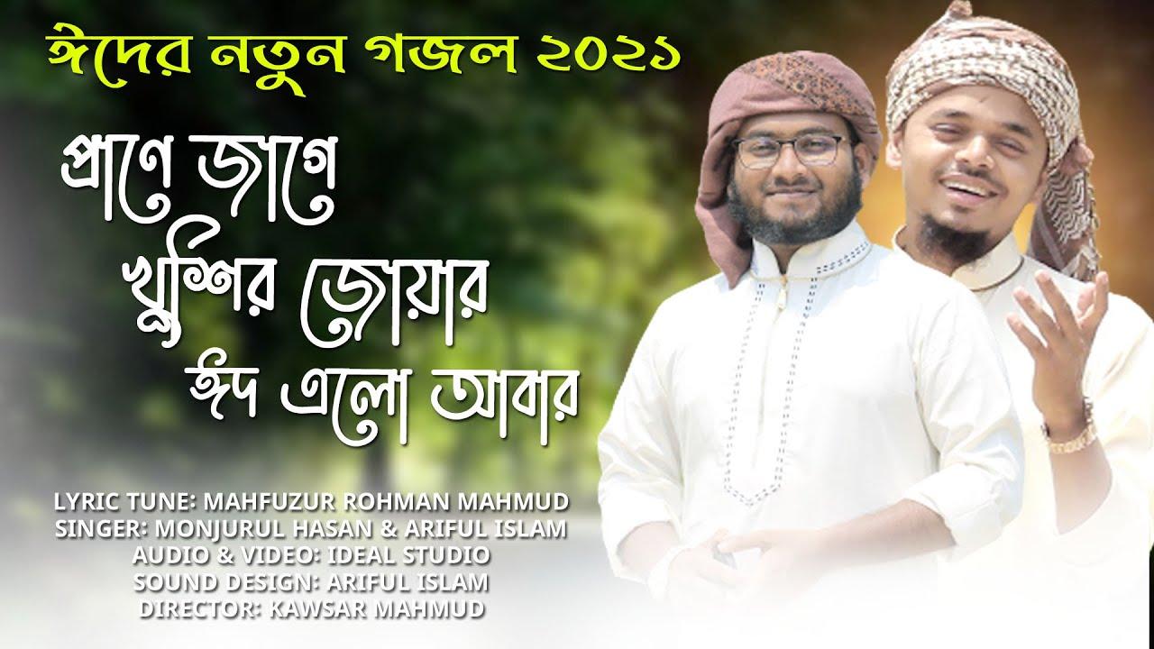 Amar Moron Asibe Kokhon Kewto Jane Na য গজল শ নল মরন র কথ স মরণ হয Ariful Islam Official 2021 Youtube