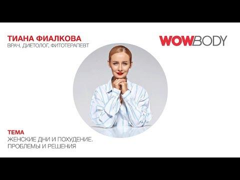 Тиана Фиалкова: женские дни и похудение. Проблемы и решения