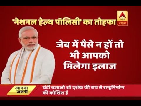 Ghanti Bajao: Modi government gifts Indians National Health Policy