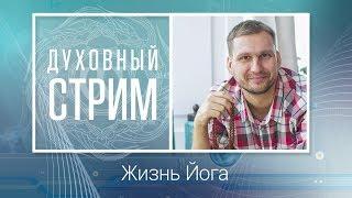 """""""Жизнь Йога""""📿🕉 (Духовный Стрим)"""