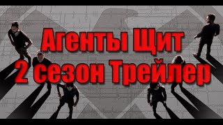 Агенты Щ И Т трейлер на русском (2 сезон | 2015)