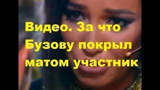 Видео. За что Бузову покрыл матом участник. ДОМ-2, Новости, ТНТ