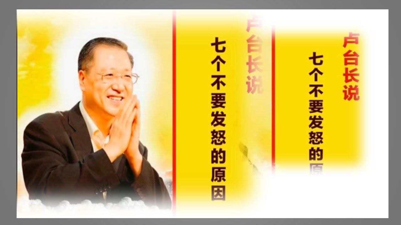 卢台长开示: 七个不要发怒的原因   ~   心灵法门