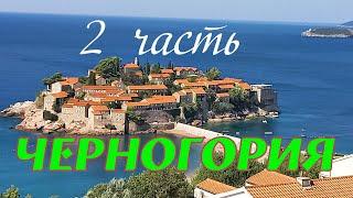 Черногория 2 часть