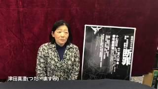 劇団青年座 次回公演 『断罪』出演者インタビュー。 津田真澄(つだ・ま...