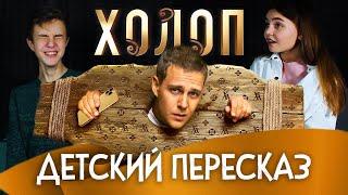 Фильм Холоп 2019 Детский пересказ МОРС