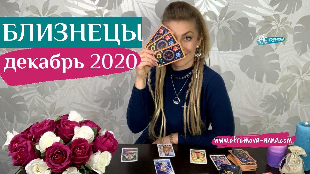 БЛИЗНЕЦЫ декабрь 2020: таро расклад (гороскоп) на ДЕКАБРЬ от Анны Ефремовой