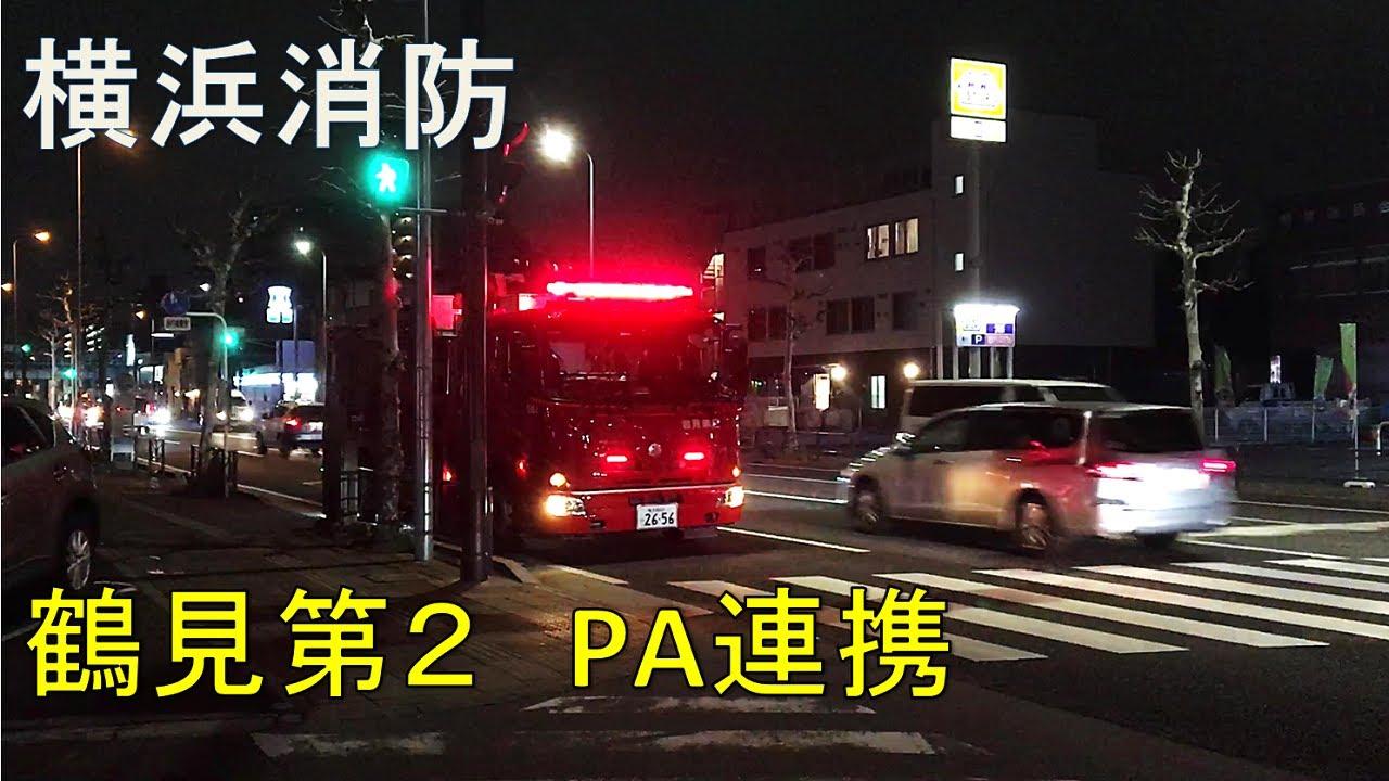 PA連携で出場した鶴見第2【中原指揮(川崎消防)の緊急走行もあり】