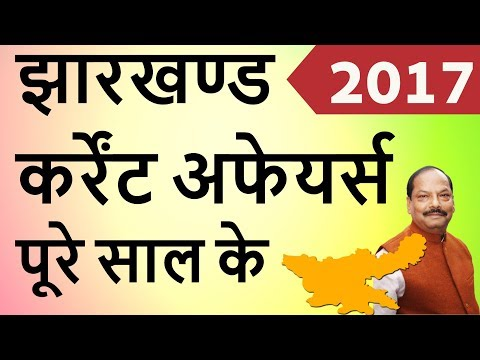 झारखंड करंट अफेयर्स January to December 2017 Jharkhand Current Affairs JSSC JPSC SI Excise Inspector