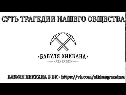 БАБУЛЯ ХИККАНА СУТЬ ТРАГЕДИИ НАШЕГО ОБЩЕСТВА 18