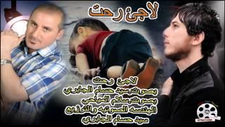 لاجئ رحت بصوت سيد حسام الجابري وسلام المياحي «»