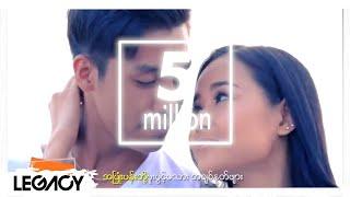 ေအာင္ထက္ - အခ်စ္ေတးကဗ်ာ (Aung Htet - A Chit Tay Ka Byar) (Official Music Video)