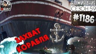 RUST - ЗАХВАТ КОРАБЛЯ - SURVIVAL 59 СЕЗОН #1186