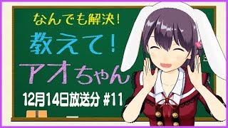 【TOKYO MX 12/14放送分】なんでも解決!教えて!アオちゃん #11