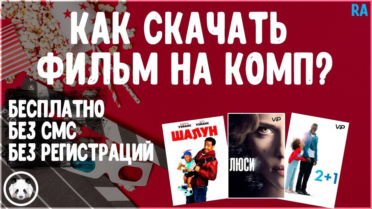 Фильмы Бесплатно Без Регитрации