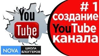 ► Как создать канал на YouTube? 💻 Регистрация аккаунта. Узнай как создать канал на YouTube.