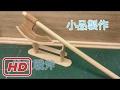 驚人的創作 - 16#柳哥,是你!?——用竹筷+冰棒棍製作維京戰斧!!