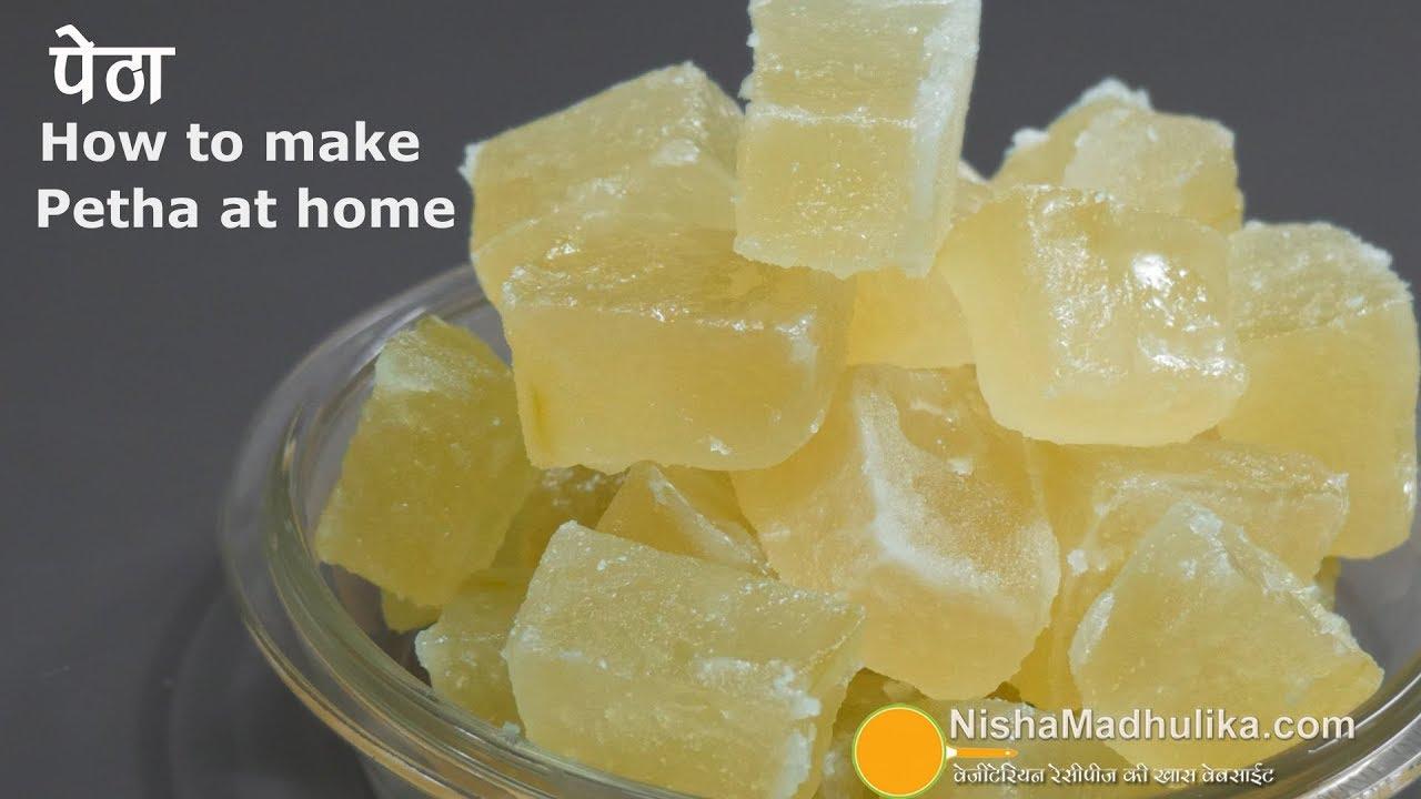Download Petha Sweet Recipe   पेठा बनाने की विधि      Agra Ka Petha Recipe