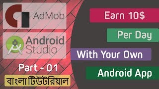 Earn $10 Per Day With Your Own Android App | Android Studio | AdMob | Part 01 | Bangla Tutorial