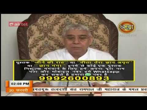 Episode 296 (Pujjya SatGuru Sant Rampal Ji Maharaj Ji Ke Amrit Pravachan)