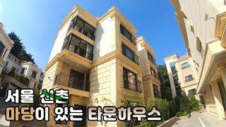 서울 한복판 신촌 마당이 있는 단독형 복층 타운하우스 …