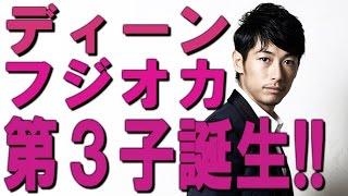 【衝撃】ディーン・フジオカさんに3人目のお子さんが誕生!! お誕生イン...
