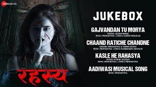 Rahasya Full Movie Audio Jukebox Lucky B Rutuja S Rakesh B Swati P & Swati S