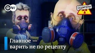 """Путин """"варит"""" новую Конституцию – """"Заповедник"""", выпуск 114, сюжет 2"""