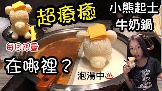 超療癒「圓仔熊」起士牛奶鍋!在哪裡?吃火鍋邊看小熊泡湯,融化你的心❤️ 【 Lächeln 雷訊生活 x 小馬兒趣旅行❤️ 】