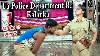 New Jatra Heavy Scene - ତୁ ପୋଲିସ୍ ଡିପାର୍ଟ୍-ମେଣ୍ଟ୍ ର କଳଙ୍କ Tu Police Department Ra Kalanka