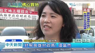 20191026中天新聞 擊敗全聯! 佛光山砸5.78億 標下百貨對面土地