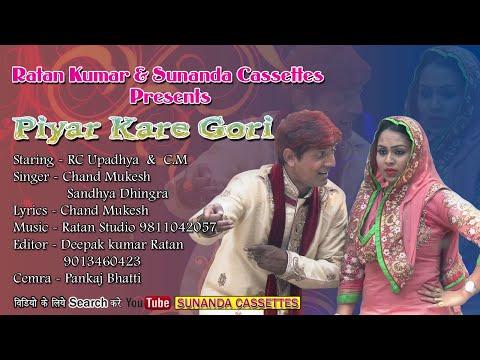 New Haryanvi Dj song !! New Dehati Video Song !! Piyar Kare Gori !! RC Upadhyay