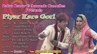 New Haryanvi Dj song !! New Dehati Video Song !! Piyar Kare Gori !! RC Upadhyay