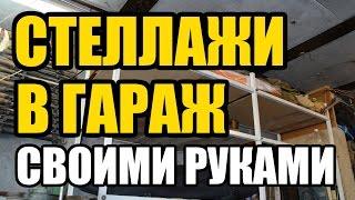Стеллажи в гараж своими руками. Сборно-разборные / Demountable Garage Storage Shelves. DIY.(, 2015-05-27T00:30:15.000Z)