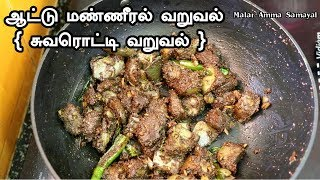 மண்ணீரல் வறுவல் (சுவரொட்டி) | Suvarotti Varuval in Tamil | Malar Amma Samayal