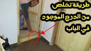 طريقة تخلص من الدرج الموجود في الباب بحيلة بسيطة