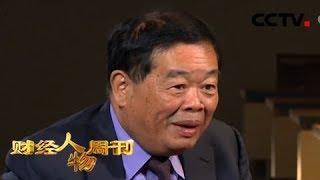 《财经人物周刊》 20180205 福耀玻璃集团创始人--曹德旺 透明的力量 | CCTV财经
