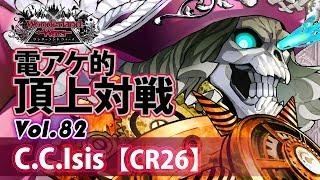 【CR26】デス・フック:C.C.Isis/『WlW』電アケ的頂上対戦Vol.82