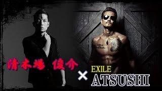 清木場俊介×EXILE ATSUSHI 8年ぶりコラボ【羽1 2】 thumbnail