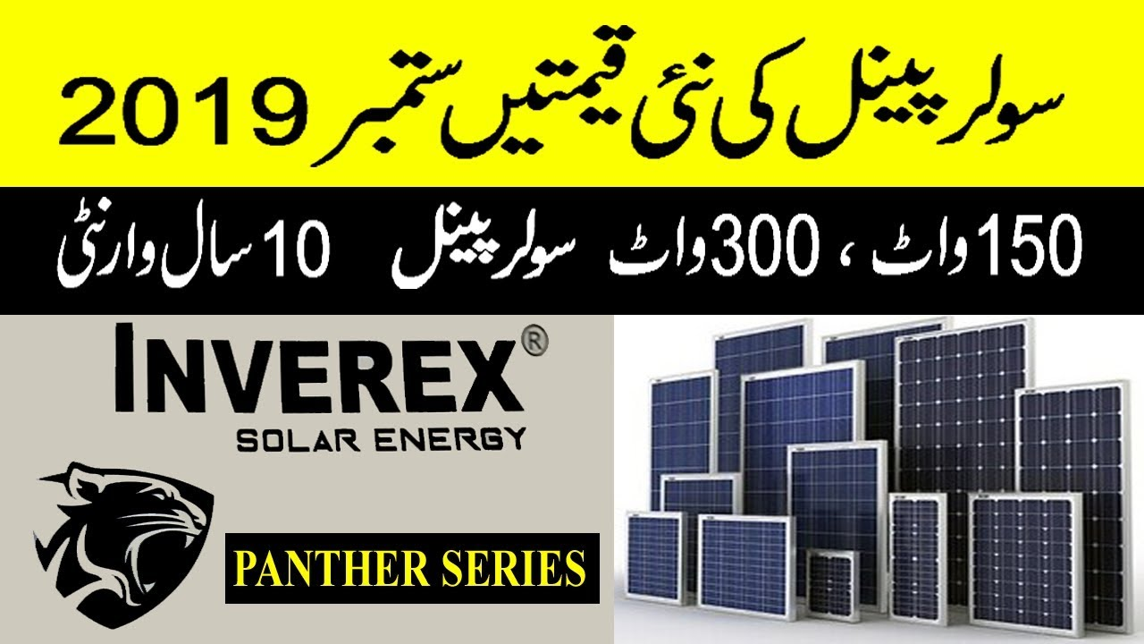 Latest Solar Panels Price Sep 2019|Inverex 300 watts Panther Solar Panel  price|150 watts Solar Panel