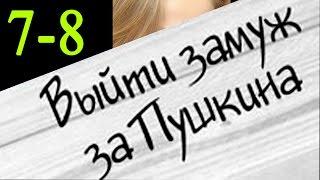 Выйти замуж за пушкина 7-8 серия Русские новинки фильмов 2016 #анонс Наше кино