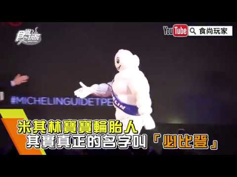【食尚玩家帶你吃】2019台北米其林誰拿星? 米其林寶寶頒獎中途!?