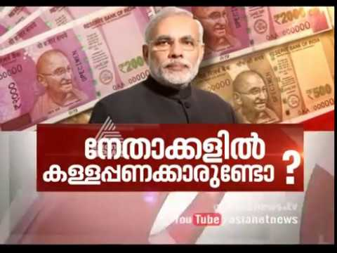 Modi asks all BJP MPs, MLAs to submit Bank Records After Notes Ban | News Hour 29 Nov 2016